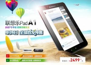 [Пляжный планшет] Lenovo LePad A1-07 появился в Китае